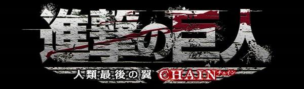 Attack on Titan 2 logo