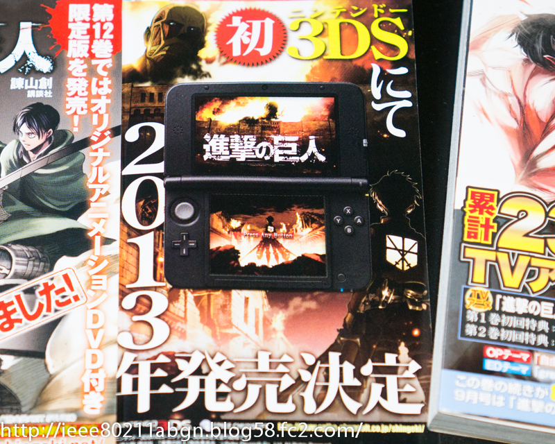 Attack on Titan Game 3DS Announce