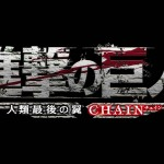 Attack on Titan game 2 (2)
