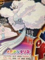 Mega Altaria - Pokemon Omega Ruby and Alpha Sapphire