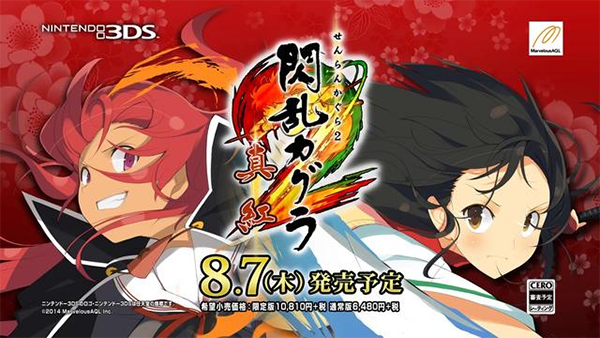 Senran Kagura 2: Deep Crimson Opening Movie Revealed