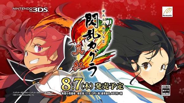 Senran Kagura 2: Deep Crimson Opening Movie Revealed