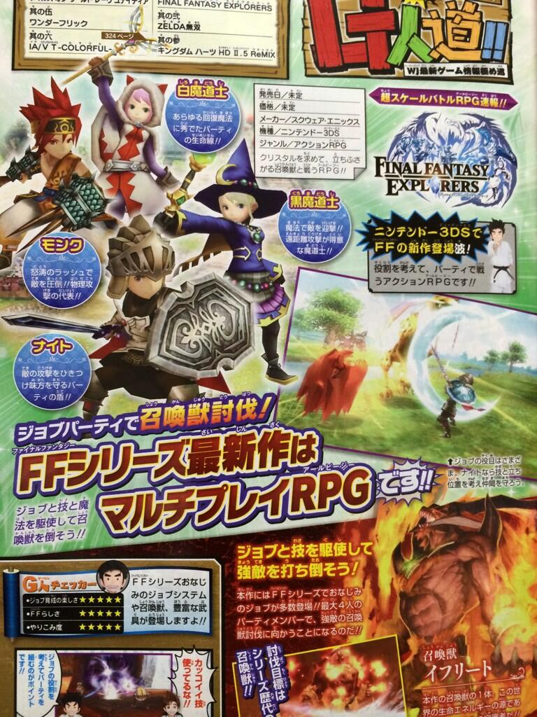 Final Fantasy Explorers coming to the Nintendo 3DS in Japan